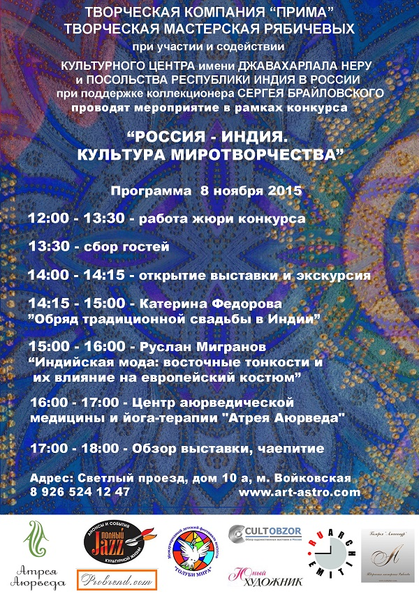 Афиша, проекты Творческая Мастерская Рябичевых