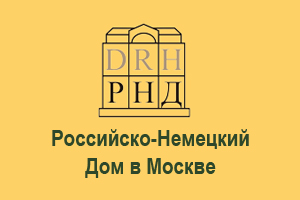 Российско-Немецкий дом. Адрес Москва, ул. Малая Пироговская, 5 Телефоны  +7 (495) 937-65-50  +7 (499) 246-90-90