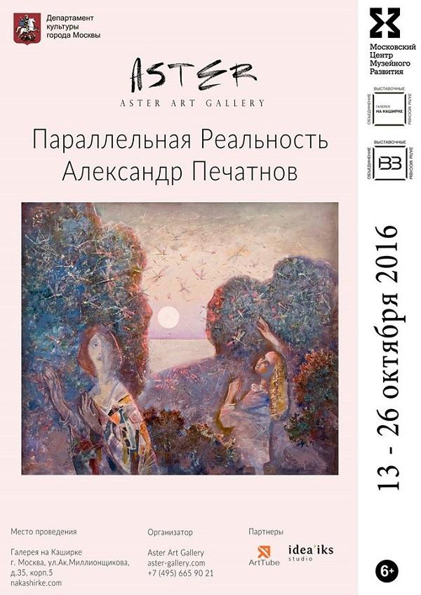 выставка, Печатнов