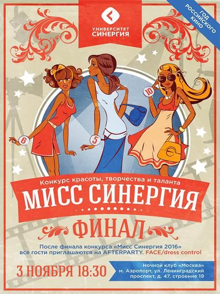 Афиша конкурса красоты, творчества, таланта