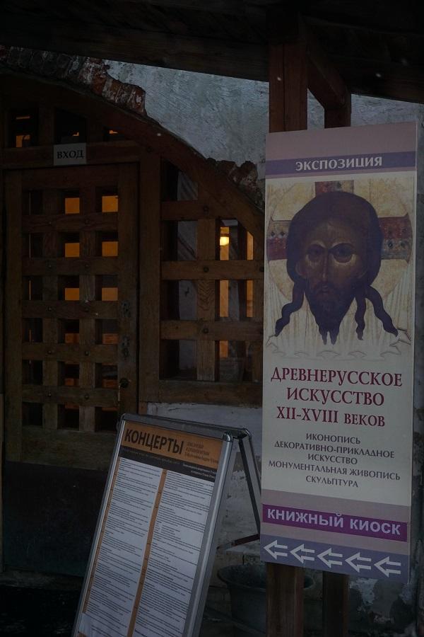 Музей Андрея Рублева (фото 12) Арт-Релиз.РФ
