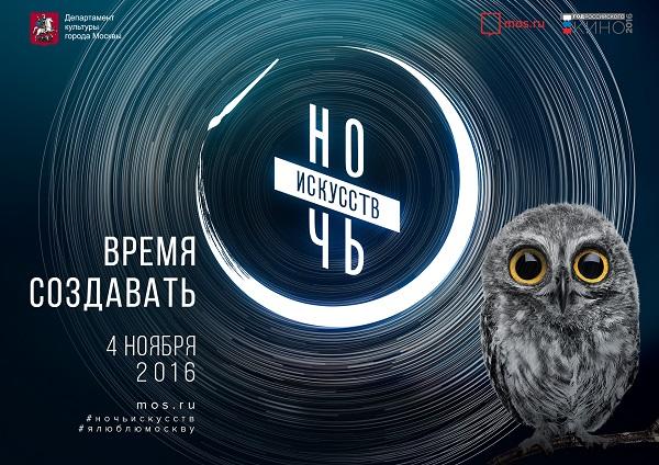 Ночь искусств Арт-Релиз.РФ