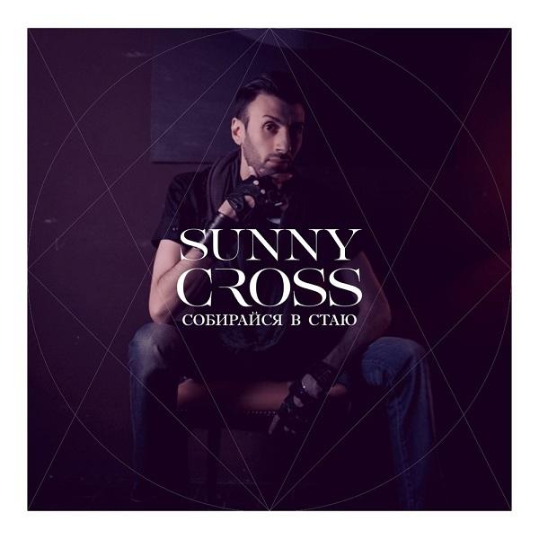 Sunny Cross (фото 2) Арт-Релиз.РФ