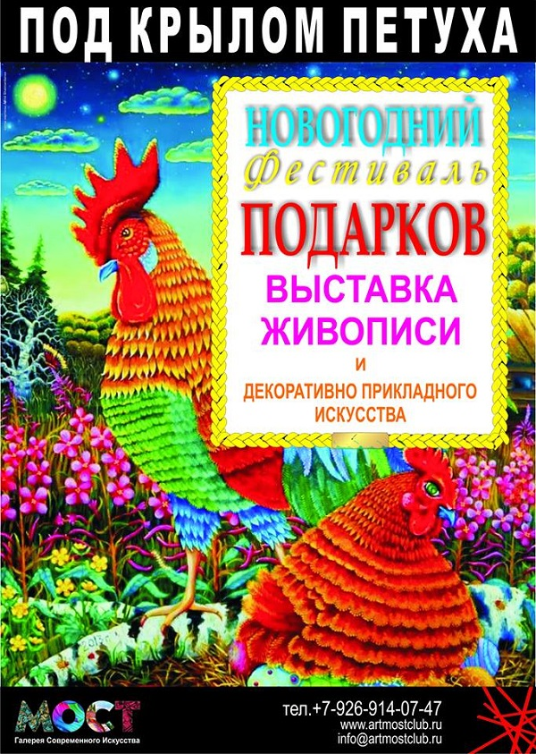 Галерея МОСТ