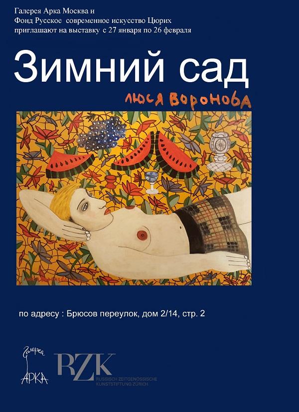 Выставка Зимний сад Люся Воронова Арт-Релиз.РФ