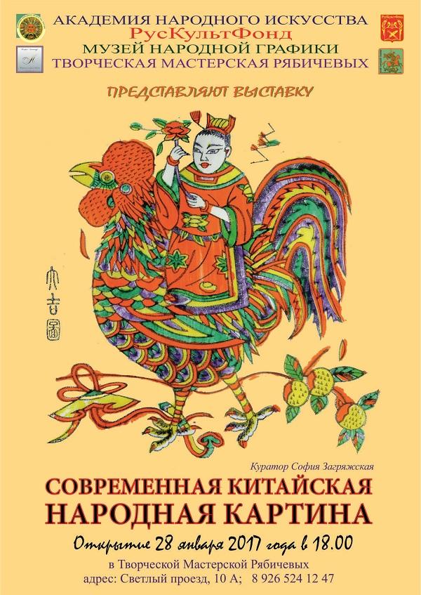 """Выставка   """"Китайская народная графика и осмысление современными художниками тем культуры и традиций Китая"""""""