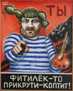 "Дмитрий Шагин ""Ты фитилек-то прикрути — коптит!"" 2014 г."