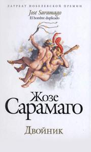 Жозе Сарамаго Двойник