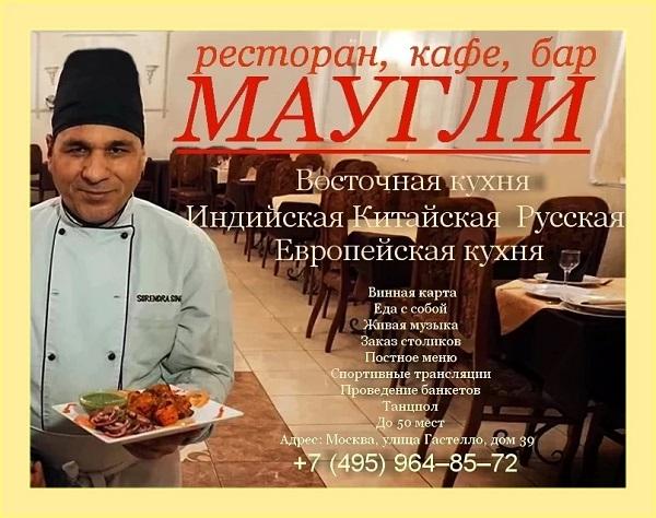 Кафе Маугли (Фото 23) индийская кухня Арт-Релиз.РФ....