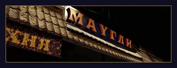 Кафе Маугли (Фото 24) индийская кухня АРТ-Релиз.РФ