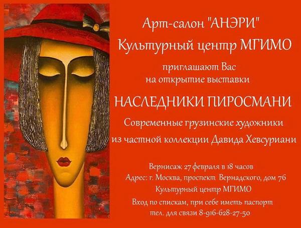 Наследники Пиросмани Приглашение Арт-Релиз.РФ..