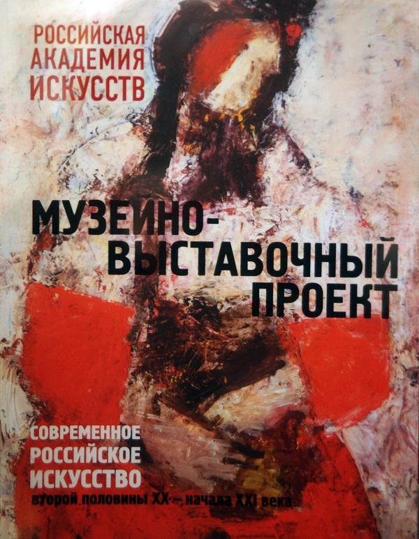 Академия искусств Каталог записки о художниках, Арт-Релиз.РФ