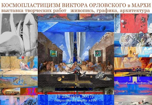 Афиша выставки Виктора Орловского Арт-Релиз.РФ
