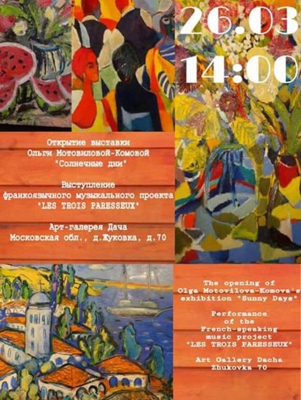 Афиша выставки Ольги Мотовиловой-Комовой Арт-Релиз.РФ