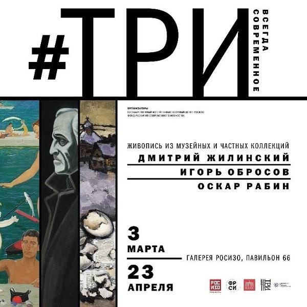 Афиша выставки Три