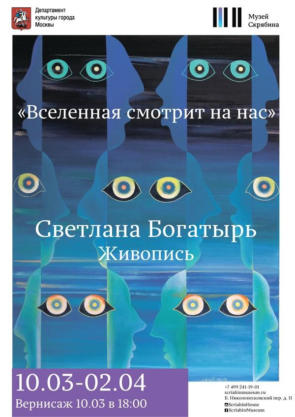 Вселенная смотрит на нас Светлана Богатырь Арт-Релиз.РФ