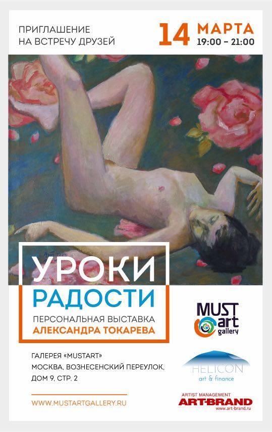 Выставка Александра Токарева