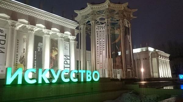 Выставка #Три Арт-Релиз.РФ
