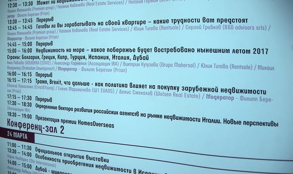 Выставка недвижимости (фото 4) АРт-Релиз.РФ