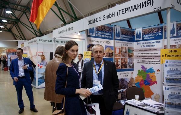 Германия Выставка недвижимости АРт-Релиз.РФ