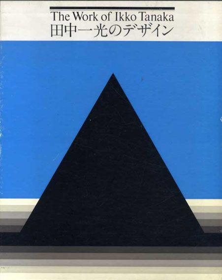 Записки о художниках Икко Танака