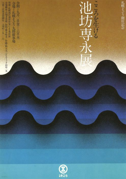 Записки о художниках, Икко Танака (Фото 3)