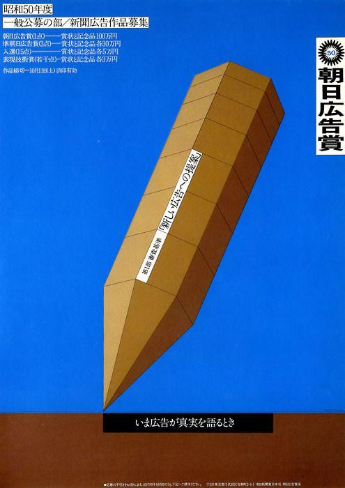 Записки о художниках, Икко Танака (Фото 4)
