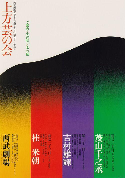 Записки о художниках, Икко Танака (Фото 6)