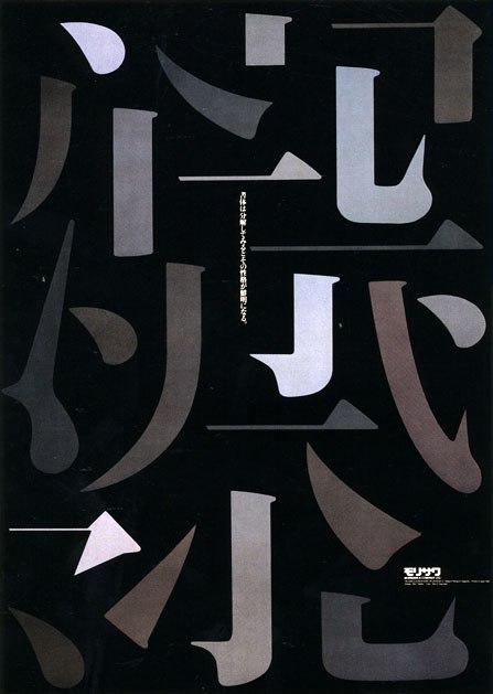 Записки о художниках, Икко Танака