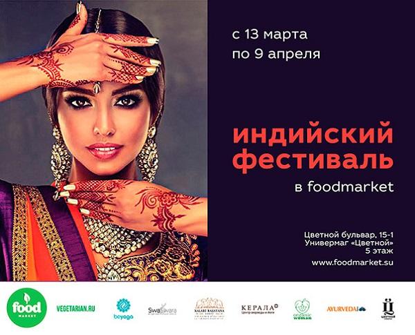 Индийский фестиваль в Цветном АРТ-Релиз.РФ