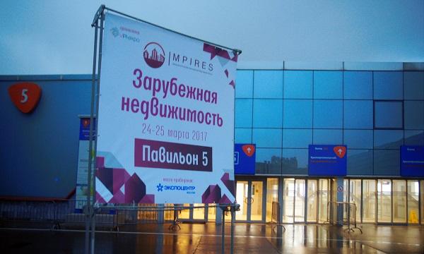Москва-Сити выставка недвижимости (фото 2) АРт-Релиз.РФ