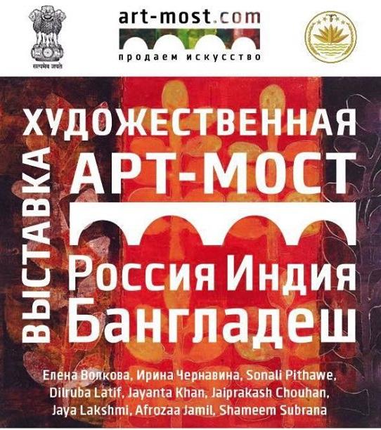 Афиша Арт-Мост Арт-Релиз.РФ