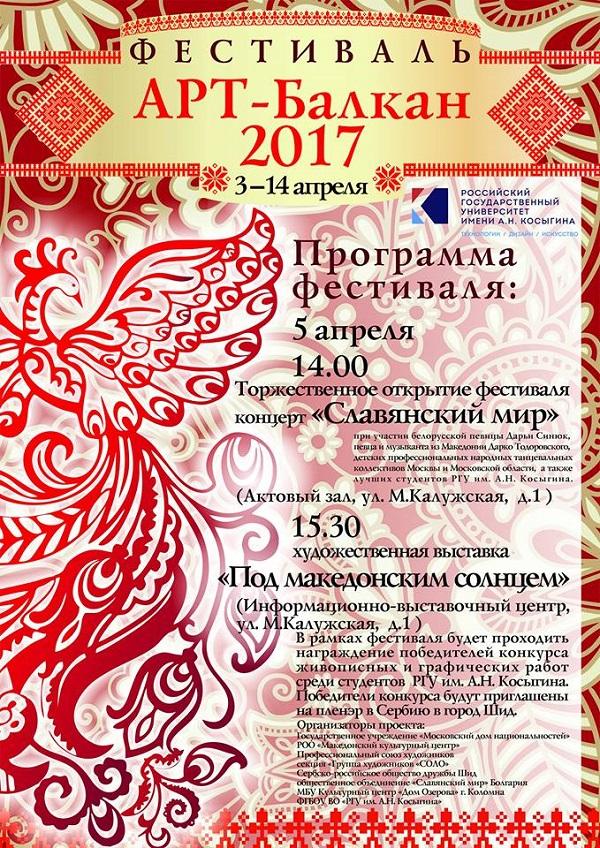 Афиша Фестиваль Арт-Балкан