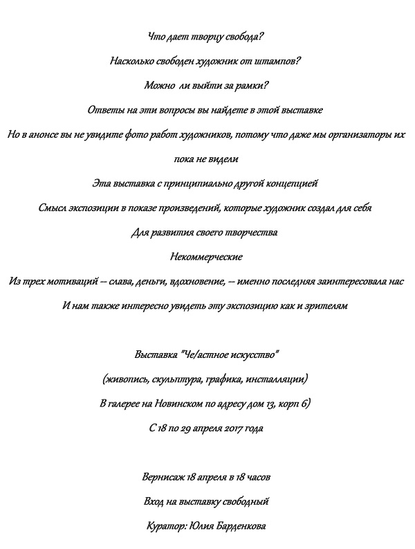 Выставка На Новинском
