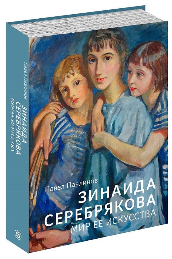 Павел Павлинов Книга