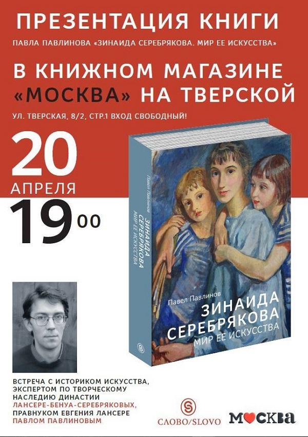 Павел Павлинов. Книга о Зинаиде Серебряковой Арт-Релиз.РФ