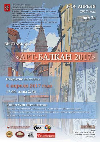 Афиша Фестиваля  Арт-БАЛКАН