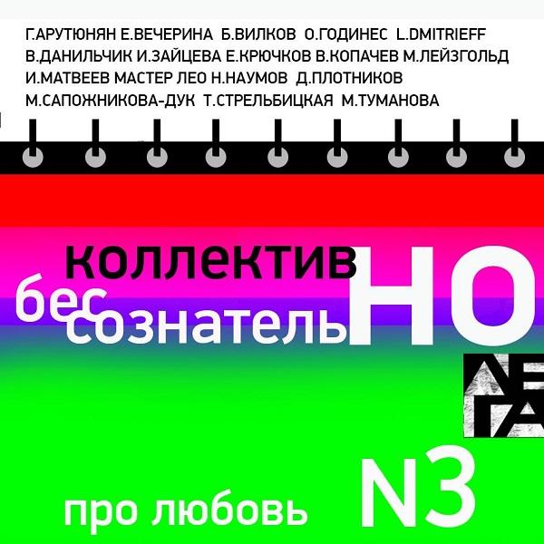 Выставка Про любовь Мастерская Лега Арт-Релиз.РФ