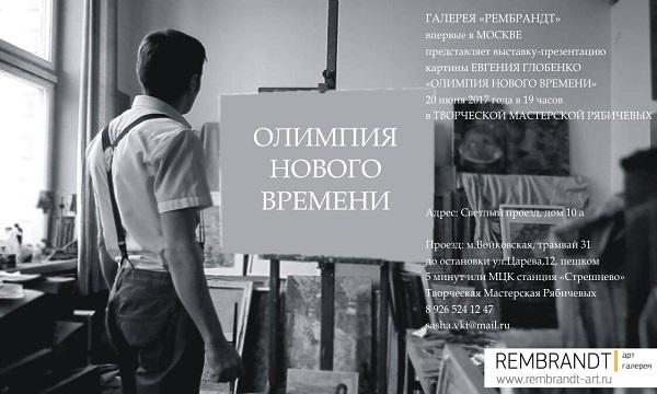Евгений Глобенко. Олимпия нового времени Арт-Релиз.РФ