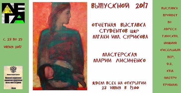 Мастерская Лега, выставка Выпускной