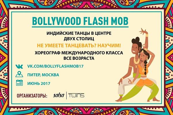 Сальса Болливуд Сальса Твинс  Арт-Релиз.РФ