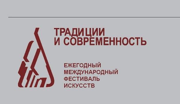 Традициии и современность Фестиваль искусств АРТ-Релиз.РФ