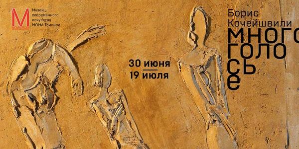Выставка Бориса Кочейшвили Арт-Релиз.РФ