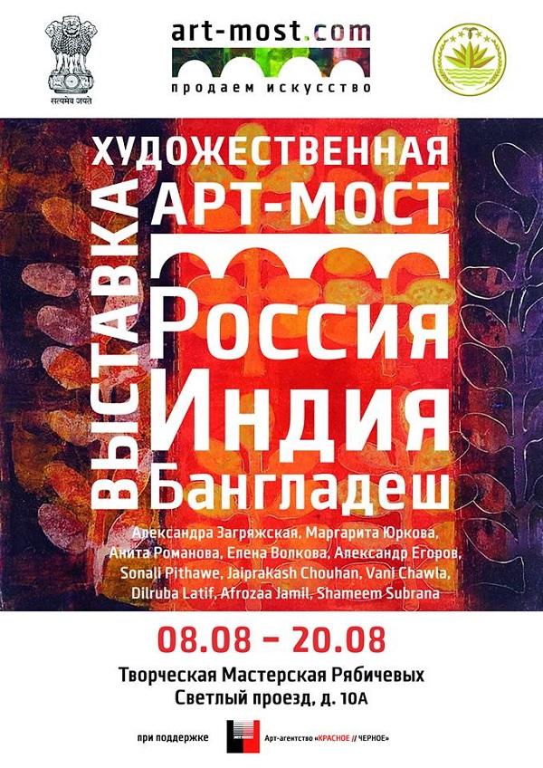 Афиша выставки в Мастерской Рябичевых Арт-Релиз.РФ