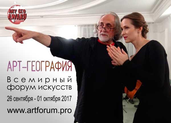 Арт-география Всемирный форум искусств