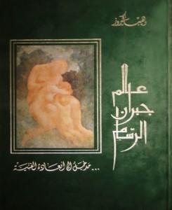 Книга на арабском языке Халиль Джембар