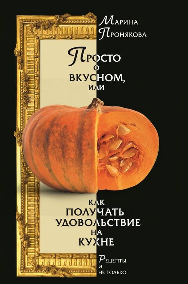 Марина Пронякова Презентация книги в Творческой Мастерской Рябичевых