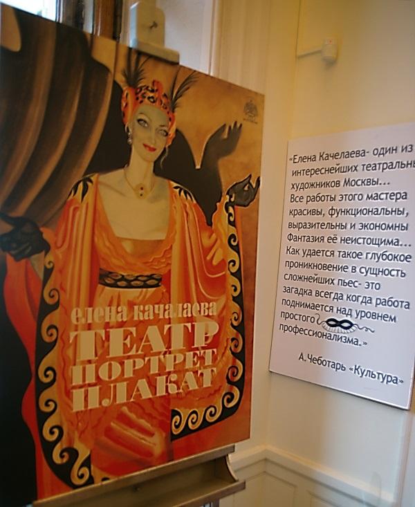 Выставка Елены Качелаевой в Академии Афиша Арт-Релиз.РФ