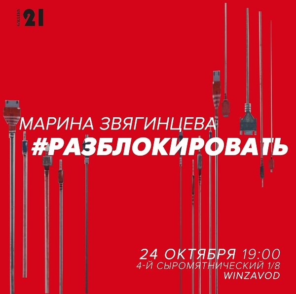 Приглашение. Марина Звягинцева Арт-Релиз.РФ