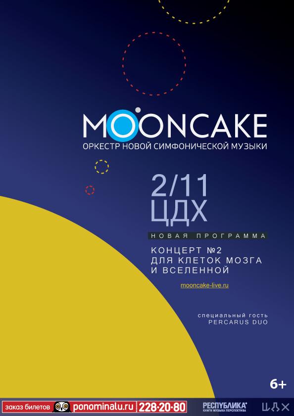 mooncake рoster концерт в ЦДХ